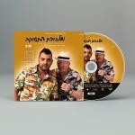 CD_Raz-Hadad_Malkodet